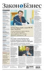 Закон і Бізнес (українською мовою) №22 06/2018