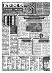 Саквояж: історії з життя №10 03/2014