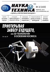 Наука и техника №2 02/2019