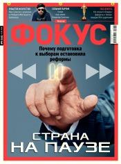 Еженедельник Фокус №9 03/2018
