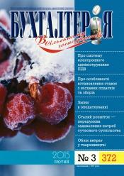 Бухгалтерія в сільському господарстві №3 02/2015
