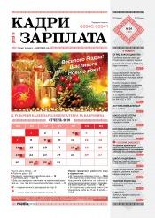 Кадри і зарплата №24 12/2018
