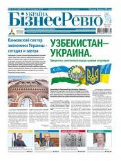 Україна Бізнес Ревю №19-20 05/2017