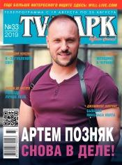 TV-Парк №33 08/2019
