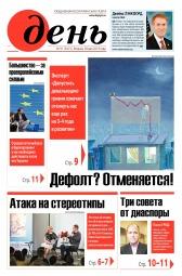 День. На русском языке №91 05/2019