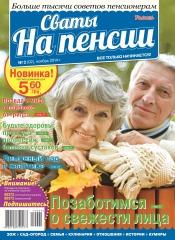 Сваты на пенсии №2 11/2014