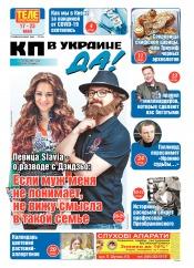 КП в Украине (четверг) №18-19 05/2021