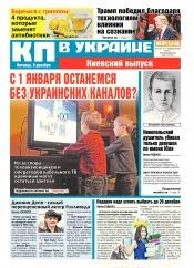 Комсомольская правда №277 12/2016