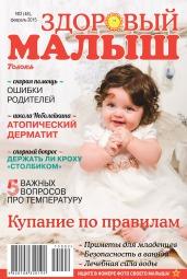 Здоровый малыш №2 02/2015