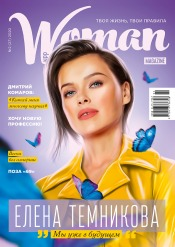 Woman magazine NPP №2(27) 04/2020