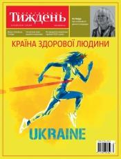 Український Тиждень №35 08/2019