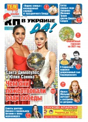 Комсомольская правда (четверг) №177-180 12/2020