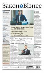 Закон і Бізнес (українською мовою) №32-33 08/2017