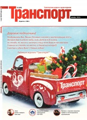 Транспорт №12 12/2016