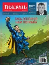 Український Тиждень №36 09/2019