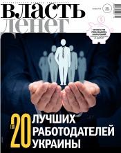 Власть денег №10 10/2019