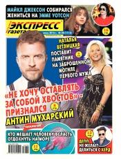Экспресс-газета №30 07/2016