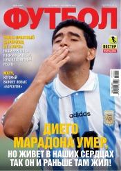 Футбол №95 11/2020