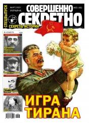 Совершенно секретно – Украина. Спецвыпуск №3 03/2021