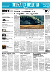 Зеркало недели. Украина №28 07/2019