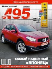 А95 №5 05/2011