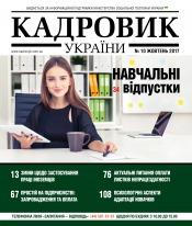 Кадровик України №10 10/2017