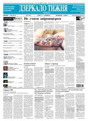 Дзеркало тижня. Україна №26 07/2017