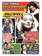 Экспресс-газета №23 06/2016