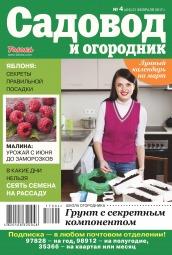 Садовод и огородник №4 02/2017