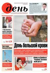 День. На русском языке. (пятница) №125-126 07/2017