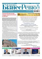 Україна Бізнес Ревю №37-38 10/2021