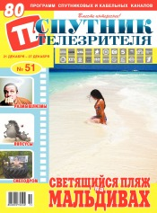 Спутник телезрителя №51 12/2020
