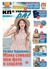 Комсомольская правда (четверг) №95 06/2017
