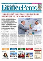 Україна Бізнес Ревю №30-31 07/2015