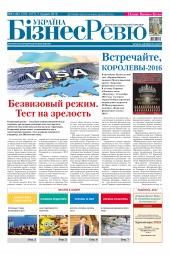Україна Бізнес Ревю №47-48 12/2016