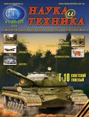 Наука и техника №5 05/2011