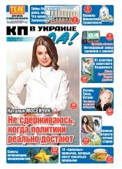 Комсомольская правда (четверг) №88 06/2019