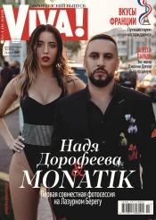 Viva! Украина №13-14 07/2018