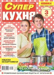 Супер Кухня  №11 11/2017
