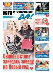 Комсомольская правда (четверг) №211 12/2017