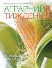 Аграрний тиждень.Україна №10 10/2017