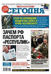Сегодня. Киевский выпуск №32 02/2017