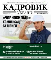 Кадровик України №4 04/2017