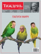 Український Тиждень №11 03/2020