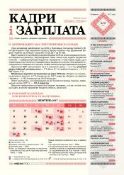 Кадри і зарплата №18 09/2017