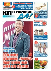 Комсомольская правда (четверг) №11 01/2018