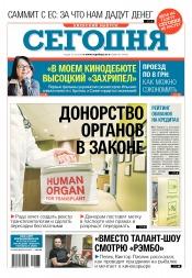 Сегодня. Киевский выпуск №83 05/2018