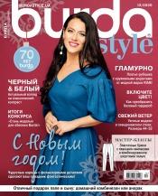 Burda style(БЕЗ ВЫКРОЕК) №12 12/2020