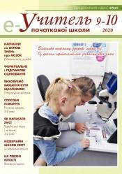 Учитель початкової школи №10 10/2020