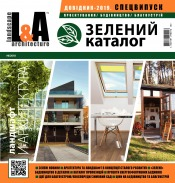 Ландшафт и архитектура №6 12/2018